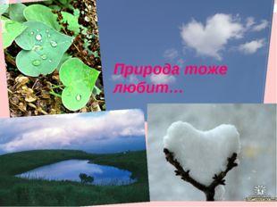 Природа тоже любит…