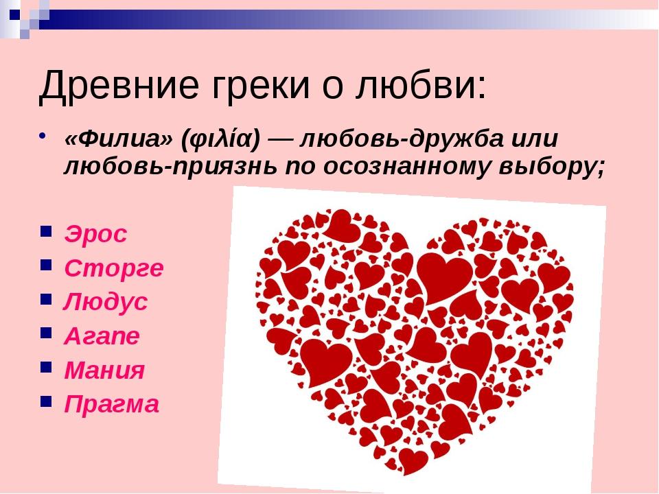 Древние греки о любви: «Филиа» (φιλία)— любовь-дружба или любовь-приязнь по...