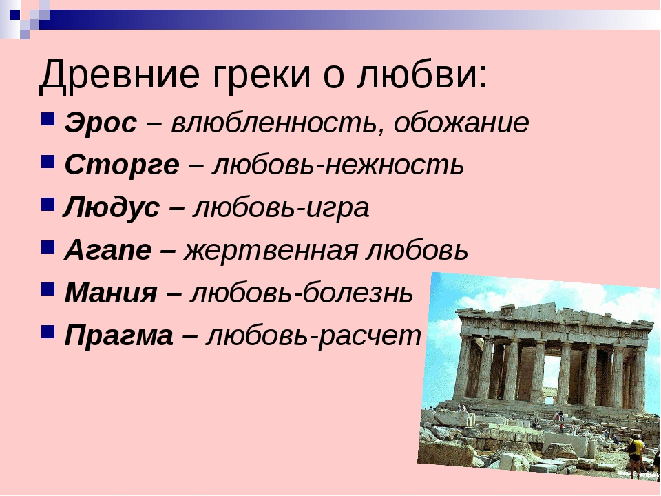 Древние греки о любви: Эрос – влюбленность, обожание Сторге – любовь-нежность...