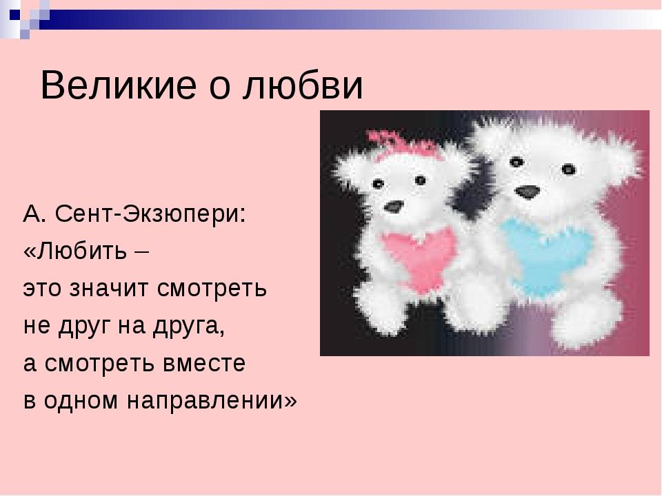 Великие о любви А. Сент-Экзюпери: «Любить – это значит смотреть не друг на др...