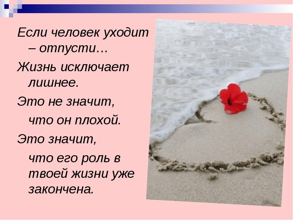 Если человек уходит – отпусти… Жизнь исключает лишнее. Это не значит, что он...