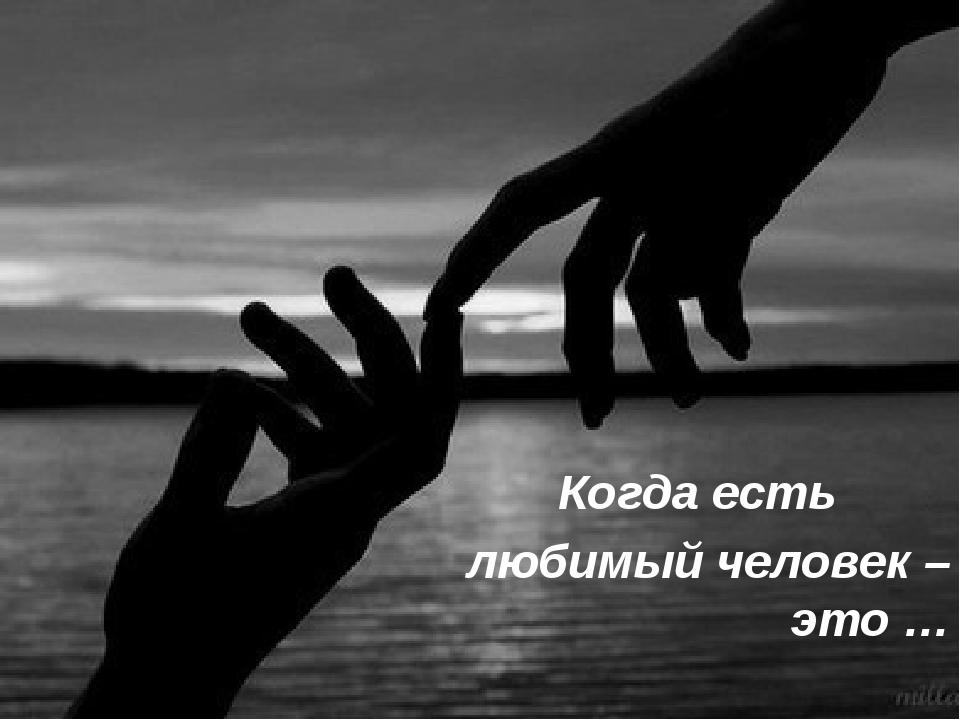 Когда есть любимый человек – это …