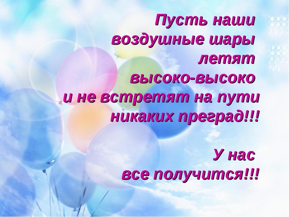 Пусть наши воздушные шары летят высоко-высоко и не встретят на пути никаких п...