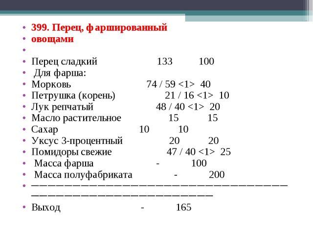399. Перец, фаршированный овощами  Перец сладкий 133 100 Для фарша: Морковь...