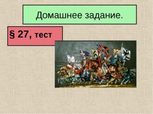 Домашнее задание. § 27, тест