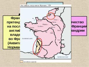 Причины войны Франция претендовала на последние английские владения во Франци