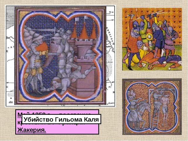 Май 1358 г. – восстание крестьян во Франции – Жакерия. Убийство Гильома Каля