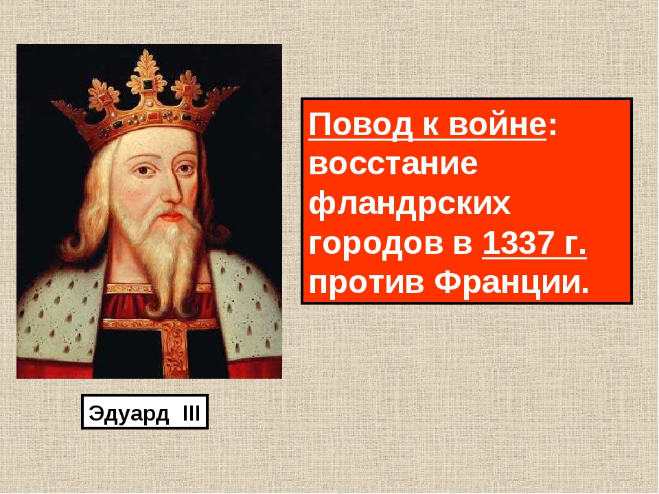 Эдуард III Повод к войне: восстание фландрских городов в 1337 г. против Франц...