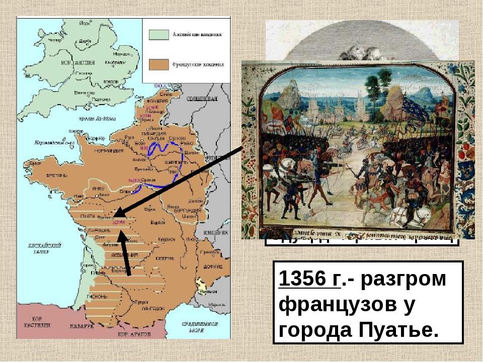 Эдуард Черный Принц 1356 г.- разгром французов у города Пуатье.