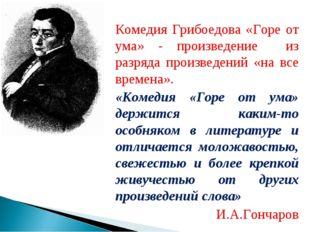 Комедия Грибоедова «Горе от ума» - произведение из разряда произведений «на в