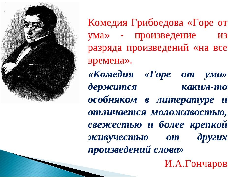 Комедия Грибоедова «Горе от ума» - произведение из разряда произведений «на в...