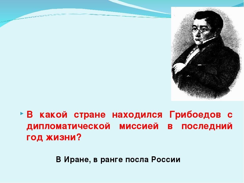 В Иране, в ранге посла России В какой стране находился Грибоедов с дипломати...
