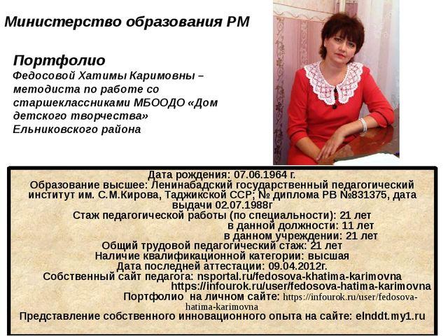 Дата рождения: 07.06.1964 г. Образование высшее: Ленинабадский государственны...