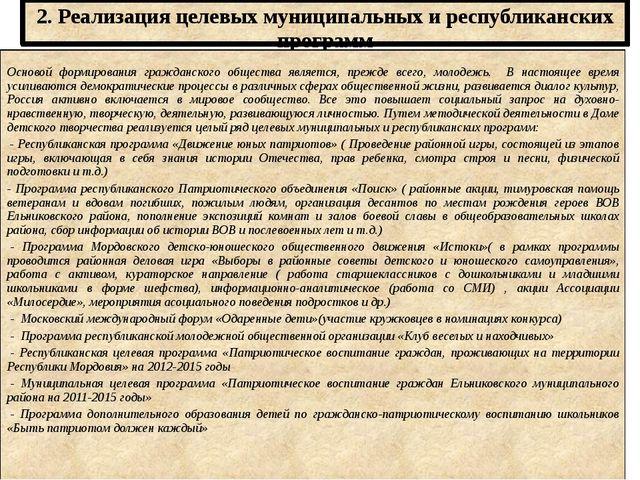 2. Реализация целевых муниципальных и республиканских программ Основой формир...