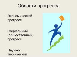 Области прогресса Экономический прогресс Социальный (общественный) прогресс Н