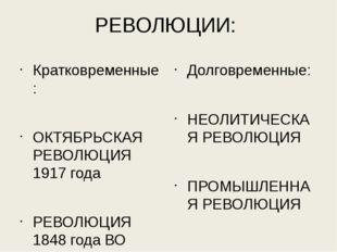 РЕВОЛЮЦИИ: Кратковременные: ОКТЯБРЬСКАЯ РЕВОЛЮЦИЯ 1917 года РЕВОЛЮЦИЯ 1848 го