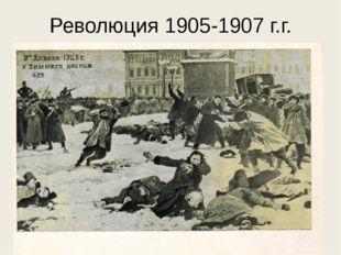 Революция 1905-1907 г.г.