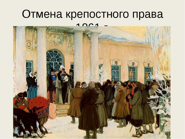 Отмена крепостного права 1861 г.