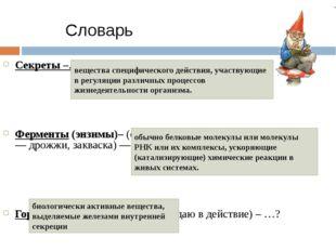 Секреты –... ? Ферменты (энзимы)– (от лат. fermentum, греч. ζύμη, ἔνζυμον — д
