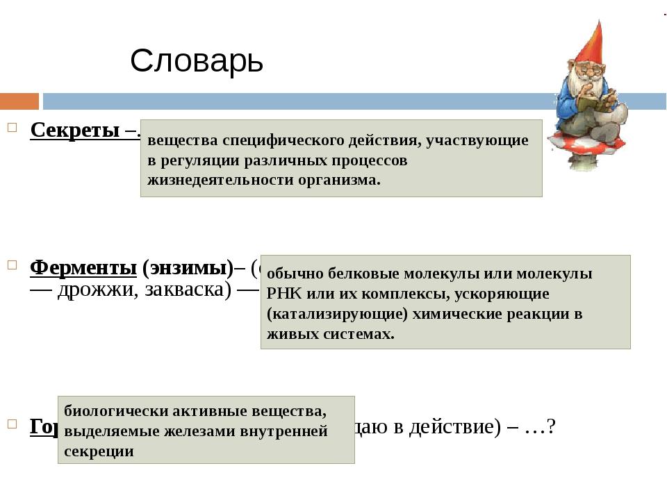 Секреты –... ? Ферменты (энзимы)– (от лат. fermentum, греч. ζύμη, ἔνζυμον — д...