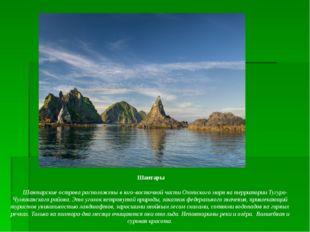 Шантары    Шантарские острова расположены в юго-восточной части Охотског