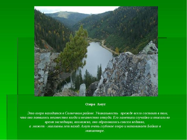 Озеро Амут   Это озеро находится в Солнечном районе. Уникальность пре...