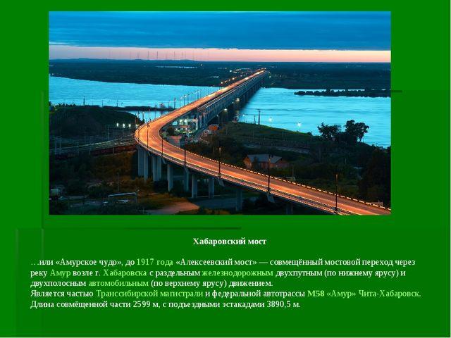 Хабаровский мост …или «Амурское чудо», до1917 года«Алексеевский мост»— со...