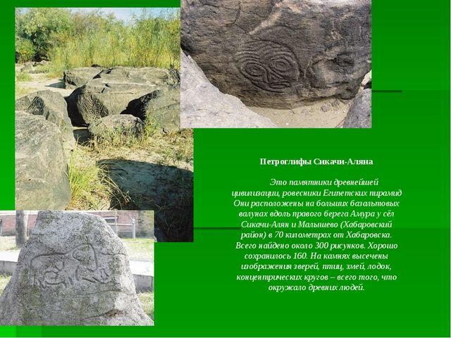 Петроглифы Сикачи-Аляна    Это памятники древнейшей цивилизации, ровесник...