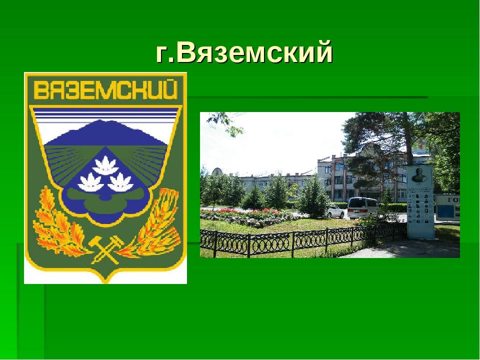 г.Вяземский