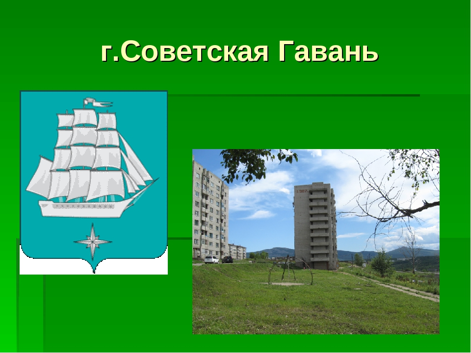 г.Советская Гавань