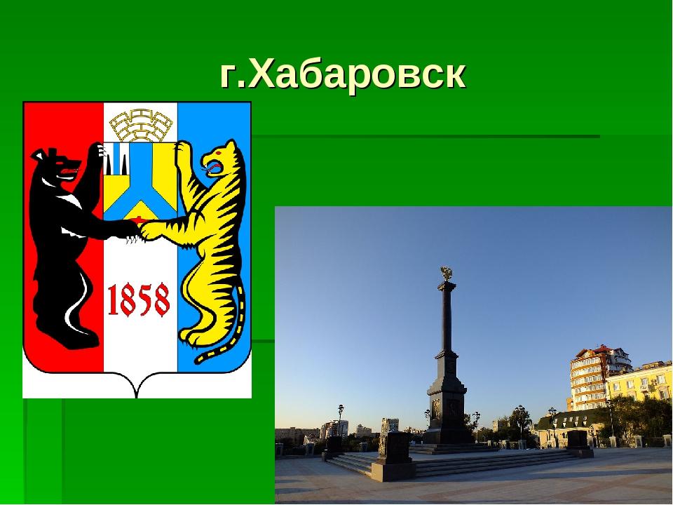 г.Хабаровск