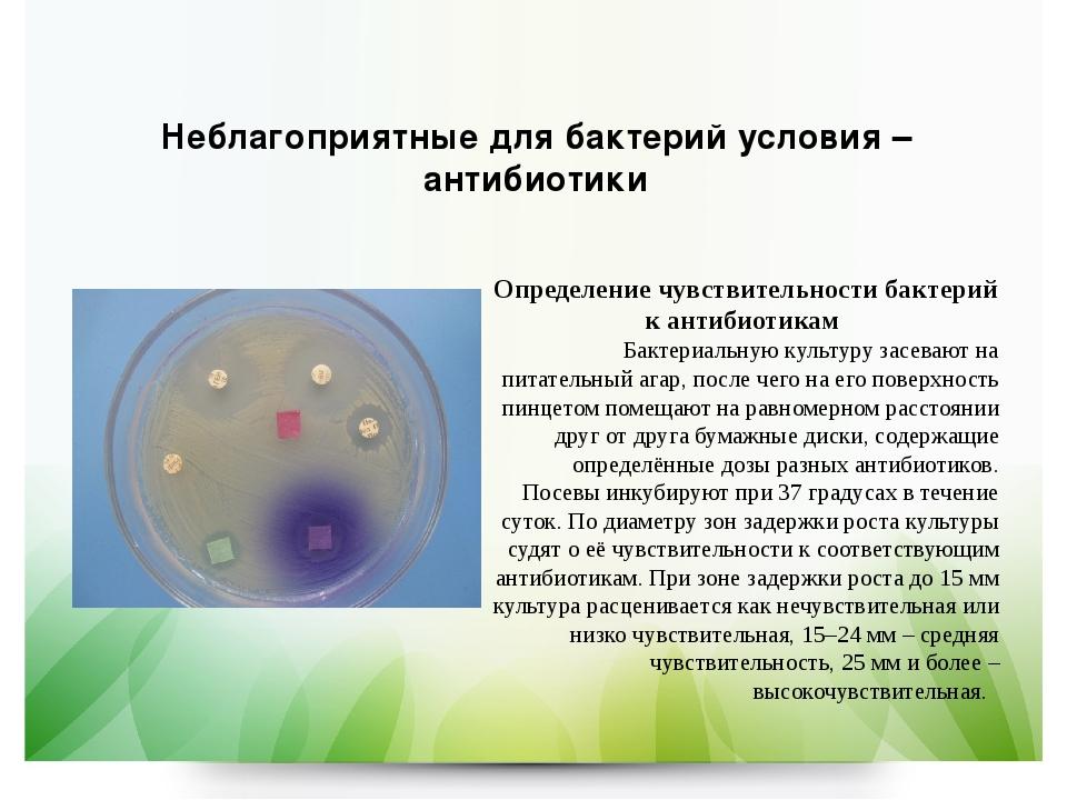 Неблагоприятные для бактерий условия – антибиотики Определение чувствительнос...