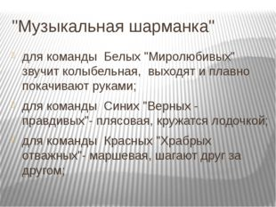 """""""Музыкальная шарманка"""" для команды Белых """"Миролюбивых"""" звучит колыбельная, вы"""