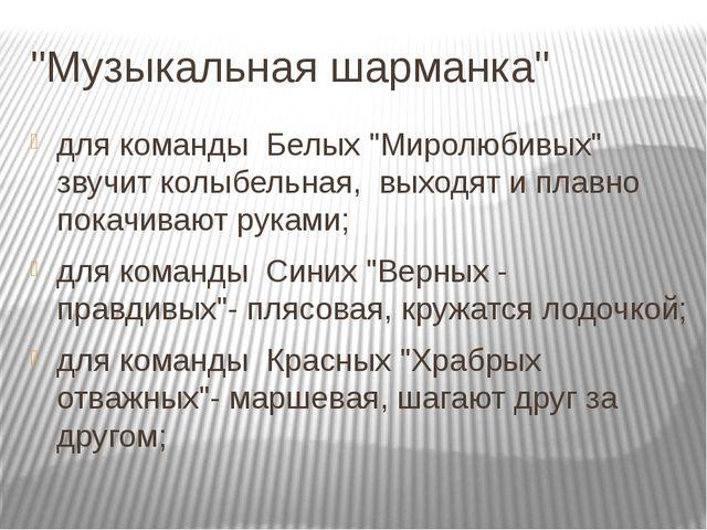 """""""Музыкальная шарманка"""" для команды Белых """"Миролюбивых"""" звучит колыбельная, вы..."""