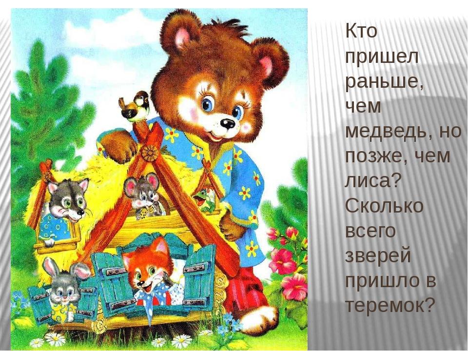 Кто пришел раньше, чем медведь, но позже, чем лиса? Сколько всего зверей при...