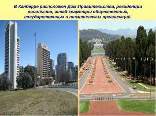 В Канберре расположен Дом Правительства, резиденции посольств, штаб-квартиры