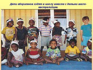 Дети аборигенов ходят в школу вместе с детьми англо-австралийцев.