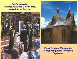 Среди граждан Австралийского Союза есть выходцы из России. Храм Успения Пресв