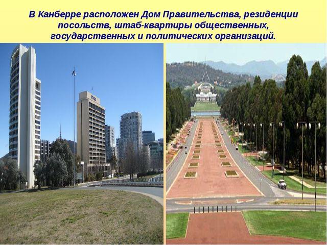 В Канберре расположен Дом Правительства, резиденции посольств, штаб-квартиры...