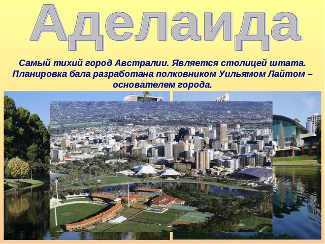 Самый тихий город Австралии. Является столицей штата. Планировка бала разрабо...