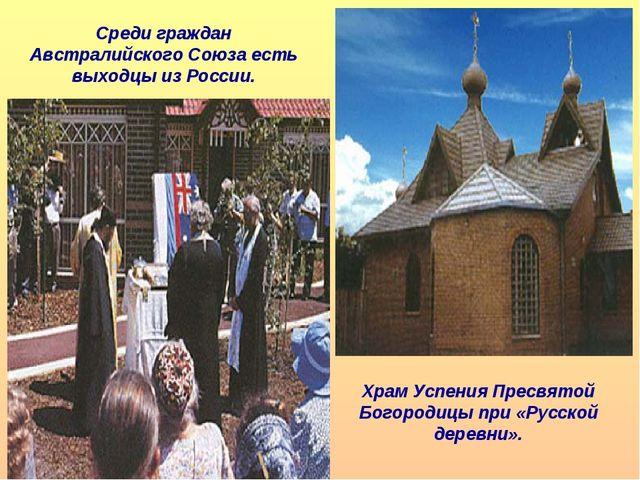 Среди граждан Австралийского Союза есть выходцы из России. Храм Успения Пресв...