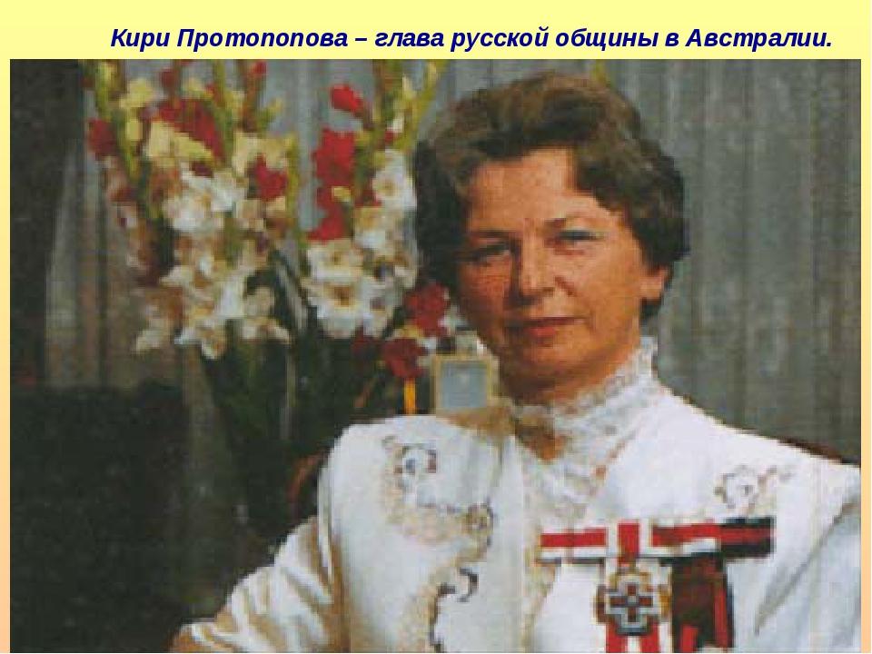 Кири Протопопова – глава русской общины в Австралии.