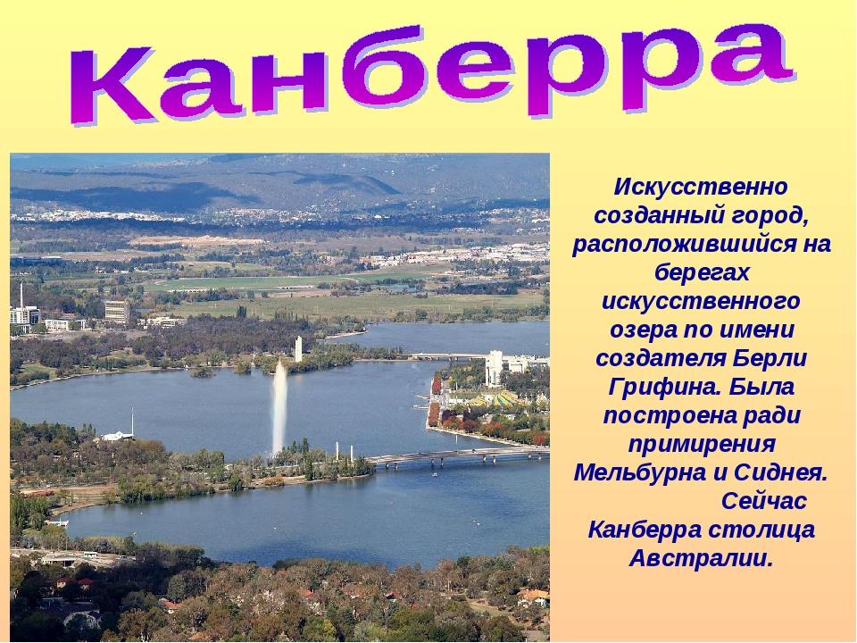 Искусственно созданный город, расположившийся на берегах искусственного озера...