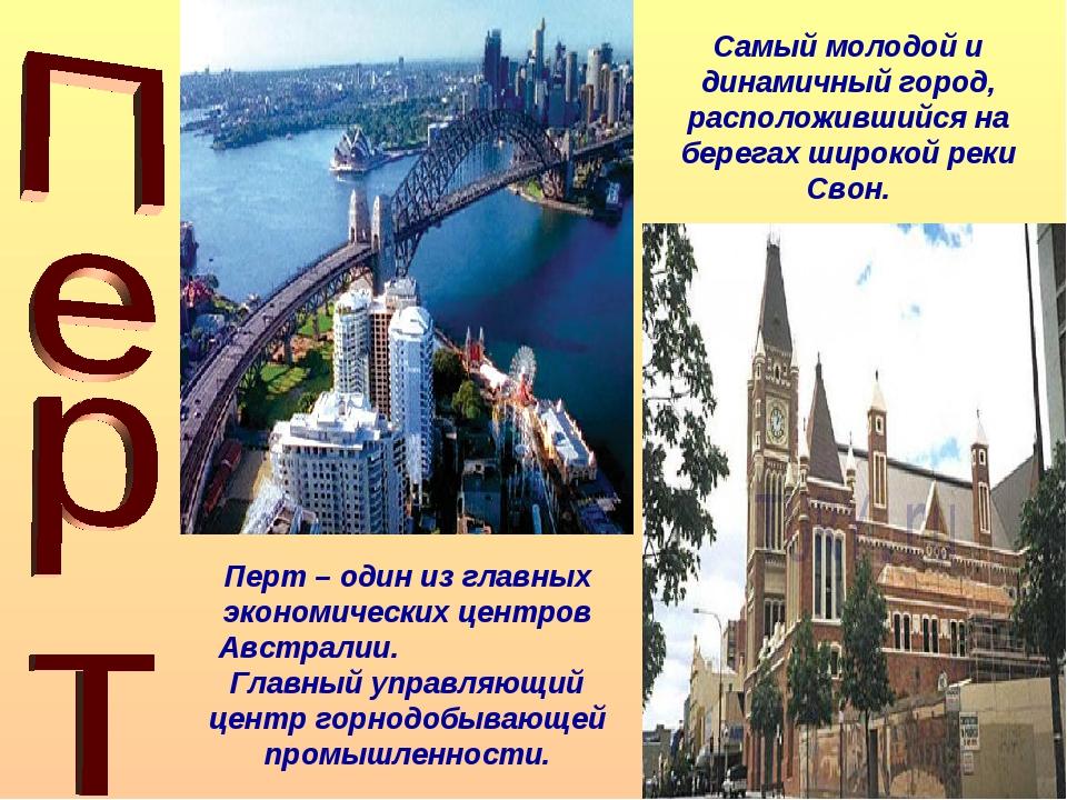 Самый молодой и динамичный город, расположившийся на берегах широкой реки Сво...