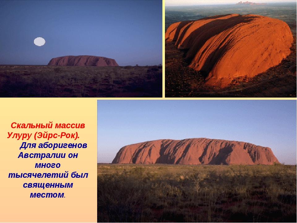 Скальный массив Улуру (Эйрс-Рок). Для аборигенов Австралии он много тысячелет...