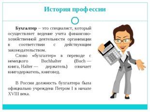 История профессии Бухгалтер – это специалист, который осуществляет ведение уч