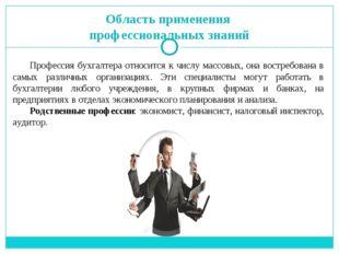 Область применения профессиональных знаний Профессия бухгалтера относится к ч