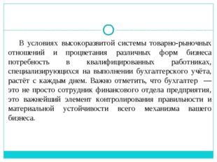 В условиях высокоразвитой системы товарно-рыночных отношений и процветания р