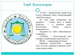 Герб бухгалтеров В 1944 г. французский ученый Жан Батист Дюмарше создал между