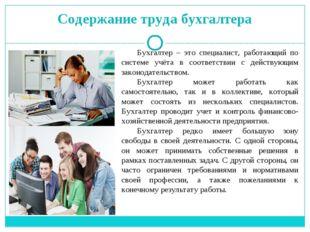 Содержание труда бухгалтера Бухгалтер – это специалист, работающий по системе